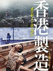 メイド・イン・ホンコン/香港製造 デジタルリマスター版(字幕版)