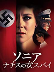 ソニア ナチスの女スパイ(字幕版)