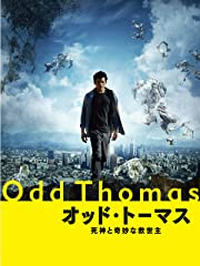 オッド・トーマス 死神と奇妙な救世主(字幕版)