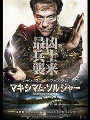 マキシマム・ソルジャー (字幕版)