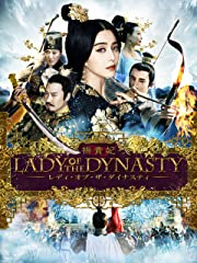 楊貴妃 Lady Of The Dynasty(字幕版)