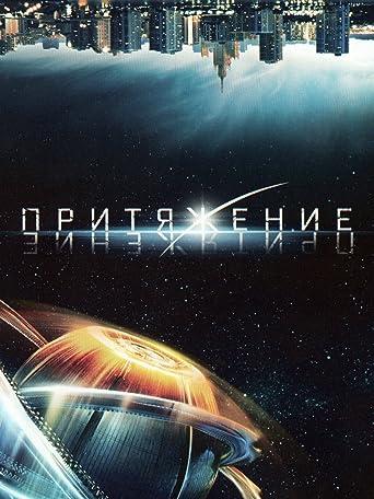 Gravity (Russian Audio)