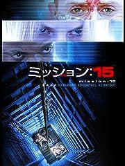 ミッション:15(字幕版)