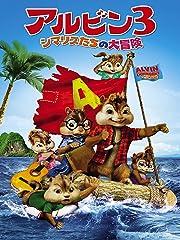 アルビン3 シマリスたちの大冒険 (吹替版)