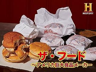 ザ・フード 〜アメリカ巨大食品メーカー
