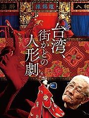 台湾、街かどの人形劇(字幕版)