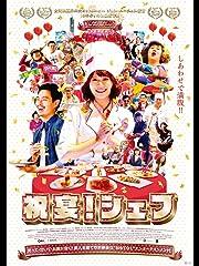 祝宴!シェフ(字幕版)