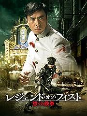 レジェンド・オブ・フィスト/怒りの鉄拳(字幕版)