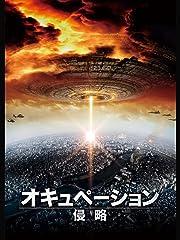 オキュペーション -侵略-(字幕版)