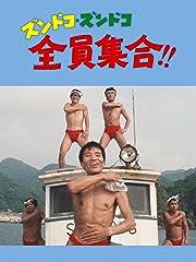 ズンドコズンドコ全員集合!! (第5作)