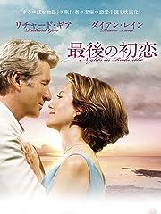 最後の初恋 (字幕版)