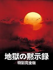 地獄の黙示録 特別完全版(字幕版)