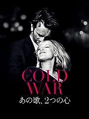 COLD WAR あの歌、2つの心(字幕版)