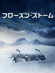 フローズン・ストーム(字幕版)