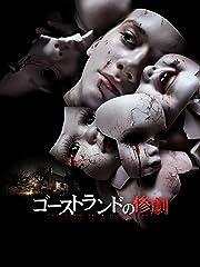 ゴーストランドの惨劇(字幕版)