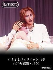 ロミオとジュリエット('99年花組・バウ)