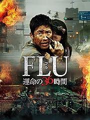 FLU 運命の36時間(字幕版)