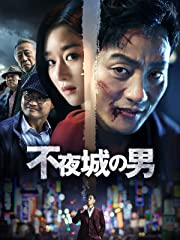 不夜城の男(字幕版)
