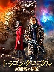 ドラゴン・クロニクル 妖魔塔の伝説 (吹替版)