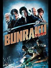 BUNRAKU (字幕版)