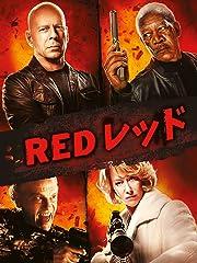 Red (字幕版)