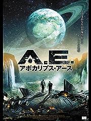 AE アポカリプス・アース (字幕版)