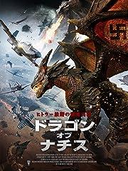ドラゴン・オブ・ナチス(字幕版)