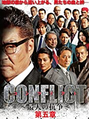 CONFLICT 最大の抗争 第五章