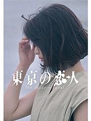 東京の恋人