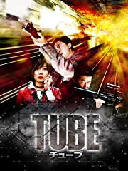 TUBE-チューブ-(字幕版)