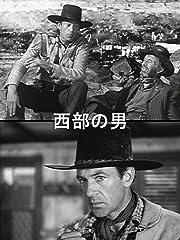 西部の男(字幕版)