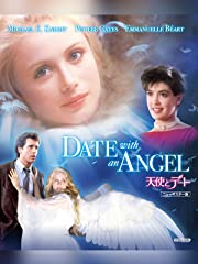 天使とデート(字幕版)