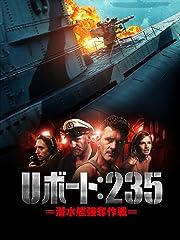 Uボート:235 潜水艦強奪作戦(吹替版)