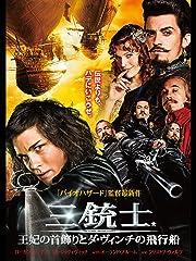 三銃士/王妃の首飾りとダ・ヴィンチの飛行船 (字幕版)