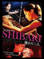 SHIBARI 壊れた二人(字幕版)