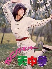 カンニング・モンキー/天中拳(字幕版)