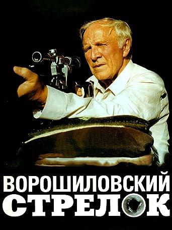 Der Woroschilow-Schütze (Russian Audio)