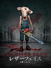 レザーフェイス‐悪魔のいけにえ(字幕版)
