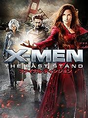 X-MEN:ファイナルディシジョン (字幕版)