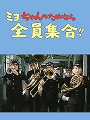 ミヨちゃんのためなら全員集合!!(第4作)
