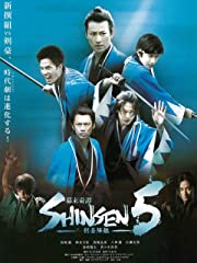 幕末奇譚SHINSEN5~剣豪降臨~