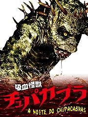 吸血怪獣 チュパカブラ(字幕版)