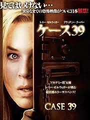 ケース39 (字幕版)