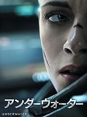 アンダーウォーター (字幕版)