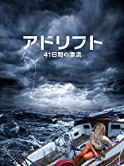アドリフト 41日間の漂流(字幕版)
