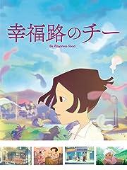 幸福路のチー(字幕版)