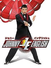 ジョニー・イングリッシュ (字幕版)