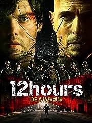 12hours DEA特殊部隊(字幕版)