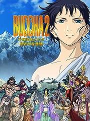 BUDDHA2 手塚治虫のブッダ‐終わりなき旅‐