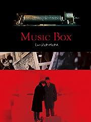ミュージック・ボックス(字幕版)